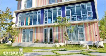 『宜蘭』綠田裡的彩虹建築,La Palette 調色盤築夢會館。