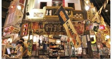 『老台灣』懷舊系列~新台灣原味餐廳,人文懷舊館。
