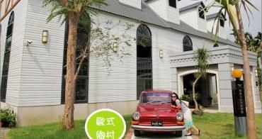『南投魚池』飄著茶香的歐風建築,廖鄉長紅茶故事館。