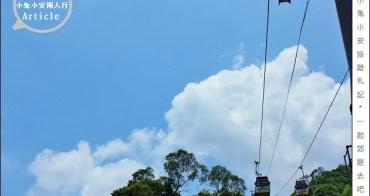 『木柵貓纜』台北木柵貓空纜車,俯瞰都會城市之美。