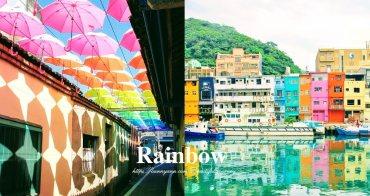 夏日彩虹 | 全台8個攻佔版面彩虹景點,讓繽紛彩色建築豐富你的旅程~
