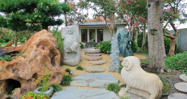 彰化新景點 | 田尾台灣銘園庭園美術館,免費參觀迷你兼六園,秒飛日本庭園名所!