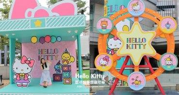 高雄新景點》漢神巨蛋凱蒂貓,Hello Kitty幸福夢想嘉年華,萌貓樂園免費打卡趣~