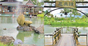 花蓮景點》壽豐立川漁場,下水摸蜆兼玩水同樂,一起摸蜆趣!