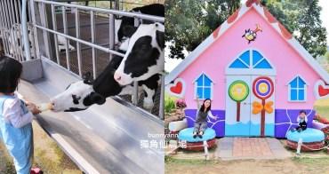 嘉義景點》放牧去!獨角仙農場,餵牛喝奶奶、草地放風、甜甜糖果屋,放假踏青好去處~