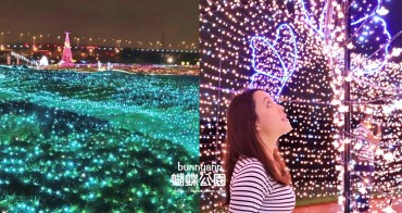 新北景點》板橋江翠礫間水岸蝴蝶公園,美拍星空隧道、閃亮亮光雕地景~