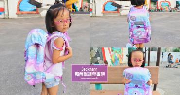 團購書包》挪威Beckmann兒童護脊書包,可愛獨角獸兒童書包、吸睛外型加上輕量與多功能窩心設計!父母必敗的國小生神物~