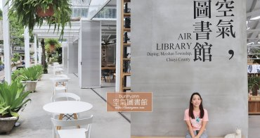 嘉義新景點》Air Library空氣圖書館,森林系文青咖啡店,姊妹聊天下午茶好去處~