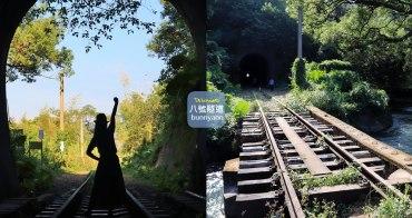 台中景點》后里八號隧道最美神隱少女秘境,唯美舊山線鐵道IG打卡點~
