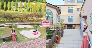 苗栗景點》慕雲想莊園饗旅,免費玩沙下午茶餐廳,山丘裡的森林莊園。