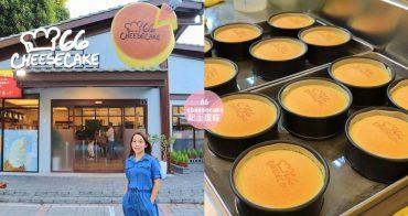 彰化》66 Cheesecake北海道蛋糕專賣店,主廚現做現烤超人氣輕乳酪蛋糕~