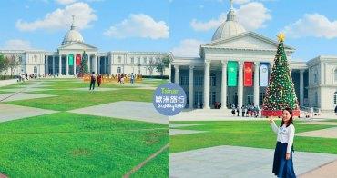 台南景點》美到哭!最接近歐洲的奇美博物館,超美純白宮殿、無數珍寶展出,放假來場氣質之旅~