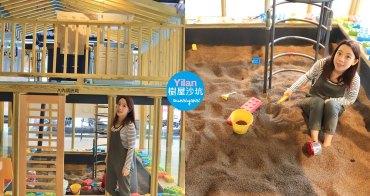 宜蘭景點》超平價遊戲室!85度c五結中正親子旗艦店,小木屋決明子沙坑、積木遊戲區~