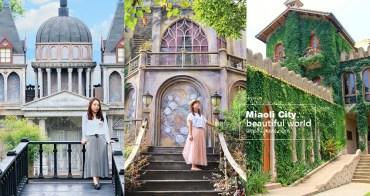 苗栗》TOP10夢幻苗栗婚紗景點,最多城堡與莊園的婚紗外拍景點,隨手拍都很美!