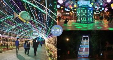 宜蘭景點》2020員山燈會,全台最閃亮超長彩虹階梯在這!星光隧道好好拍~