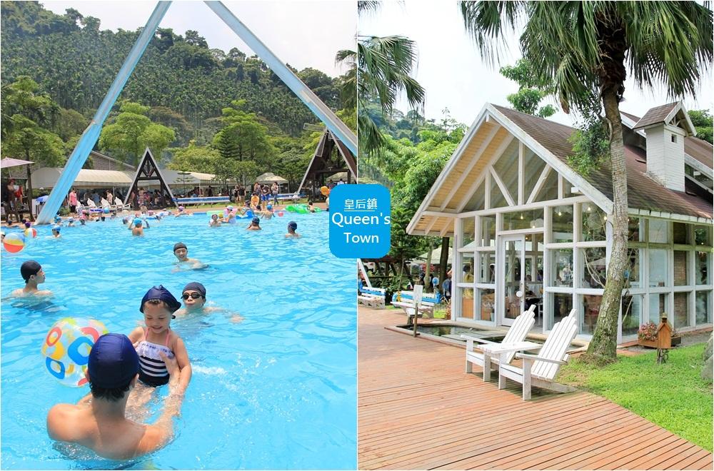 新北景點》超清涼!隱藏版玩水景點三峽皇后鎮森林,唯美皇冠游泳池玩水趣~