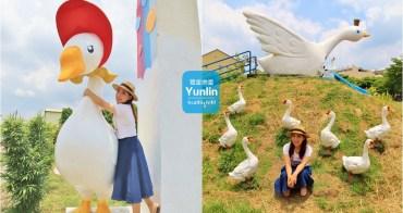 雲林新景點》週末玩樂去!全台首家鵝童樂園,旋轉天鵝萌力爆發,主題鵝群免費拍~