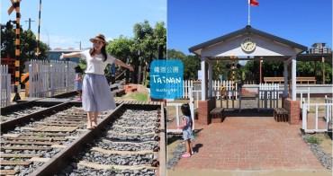 台南新景點》免費拍!最新鐵支路公園,停靠在牛稠子車站,盡情漫步鐵軌~