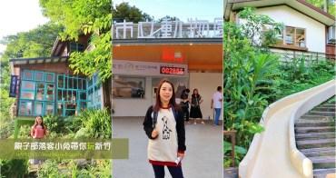 新竹》親子部落客帶你玩!新竹親子一日遊,親子景點、小孩放風、野餐郊遊一篇搞定