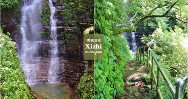 新北景點》綠山裡的瀑布!十分鐘入門級秀峰瀑布,大尖山十大推薦步道~