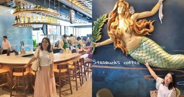 高雄》好浪漫!全台首間美人魚海洋風星巴克,彷彿在海底王國享受咖啡時光~