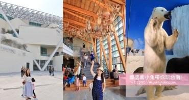 台南》下雨也不怕!收錄8處台南室內景點,侏儸紀世界、夢幻異國城堡,下雨天不掃興!