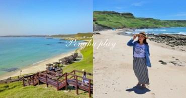 澎湖景點》超美天堂海景!內垵遊憩區漸層藍無邊際藍海,潔白沙灘美如明信片~