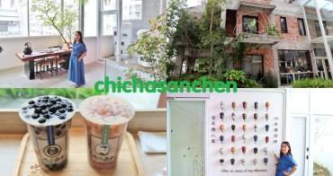 台中》有夠Chill放鬆!吃茶三千媲美綠洲美術館的飲料店,慢熟濃芋每日新鮮熬煮超綿密!