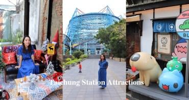 台中》直接出門!台中火車站附近景點,日式建築、人氣冰店,親子、情侶約會幫你搞定