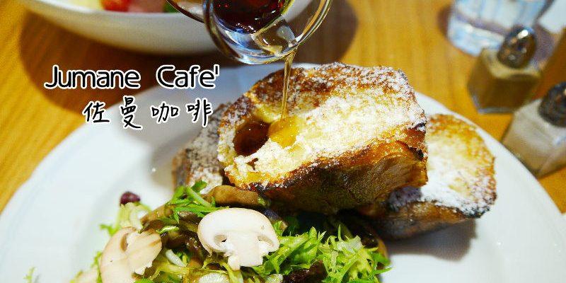 <台北咖啡館> Jumane Cafe' 佐曼咖啡館,超高人氣的咖啡館,法式歐蕾吐司如同甜點般令人迷戀!(台北甜點/台北下午茶/台北輕食/中山捷運站美食)