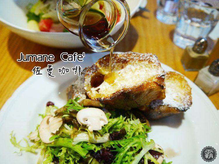 <台北咖啡館> Jumane Cafe&#8217; 佐曼咖啡館,超高人氣的咖啡館,法式歐蕾吐司如同甜點般令人迷戀!(台北甜點/台北下午茶/台北輕食/中山捷運站美食)
