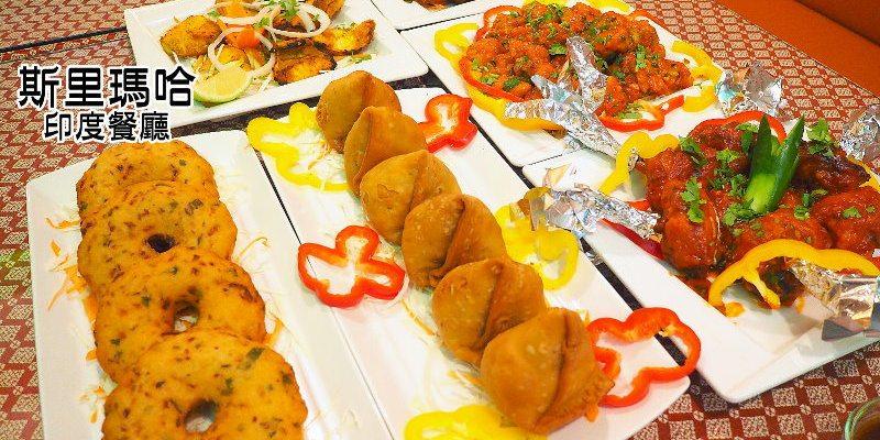 <台中印度料理> 斯里印度餐廳,公益路巷子內的印度餐廳,除了烤餅跟咖哩,印度特色菜更是不容錯過。(公益路餐廳/台中印度餐廳/台中印度料理/試吃)