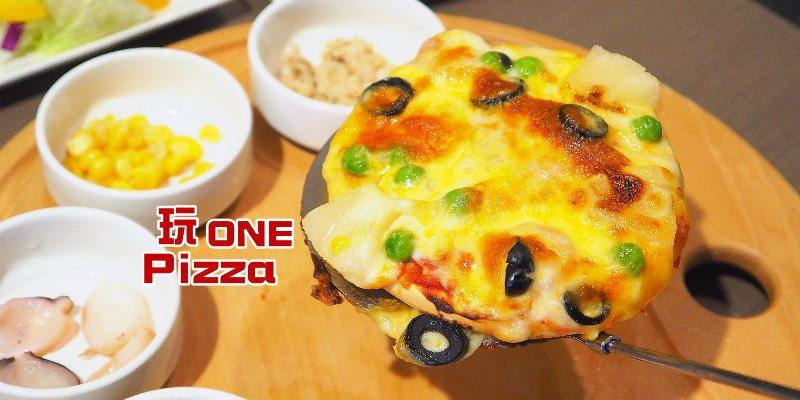 <台中親子餐廳> 玩one Pizza,小小烤爐烤出屬於自己的披薩,大小朋友玩得不亦樂乎的趣味園地!(台中吃到飽/美術館美食/台中披薩/試吃)