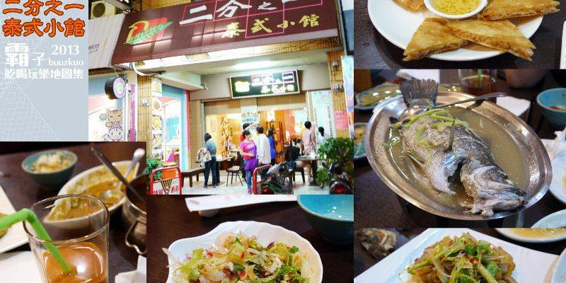 <貪吃 IN 台中> 二分之一泰式小館,平價泰式料理,聚餐的好選擇。