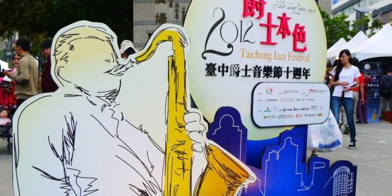<遊玩活動> 2012台中爵士音樂節-爵士本色