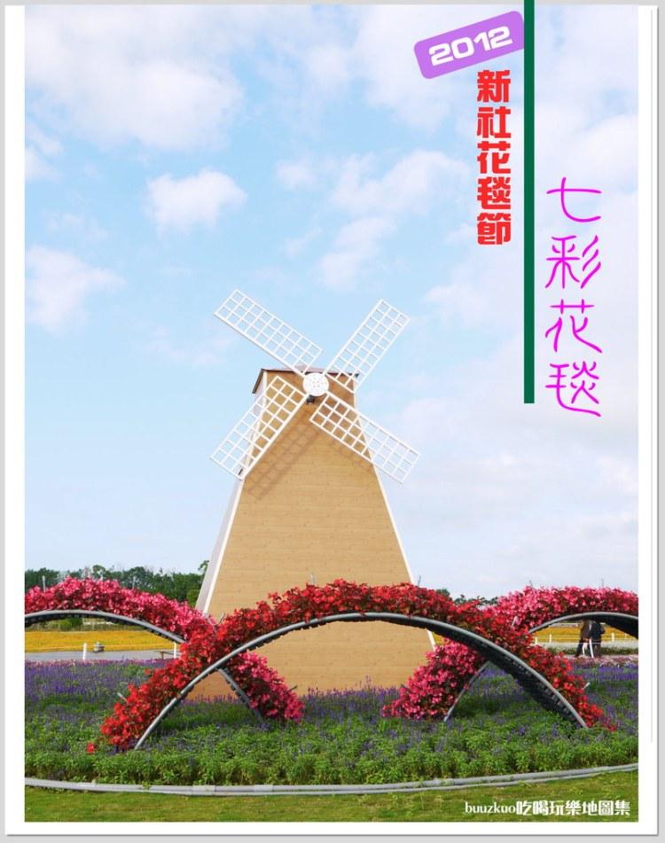 <遊玩 IN 台中> 2012新社花海&#038;台中國際花毯節