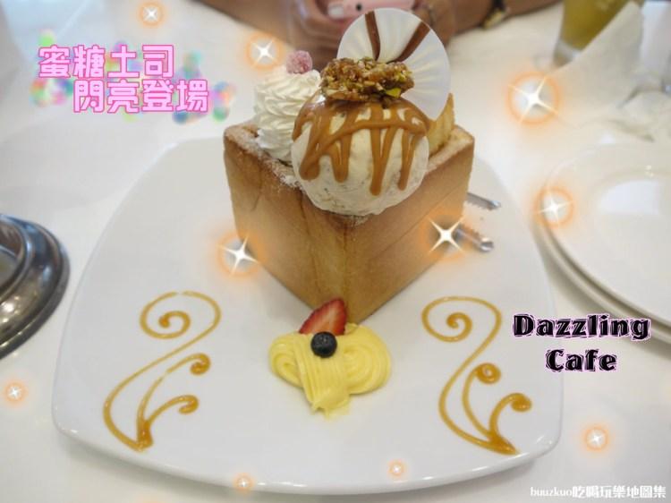 <貪吃 IN 台中> 蜜糖土司閃亮登場 ~ Dazzling Cafe (台中新光三越店)