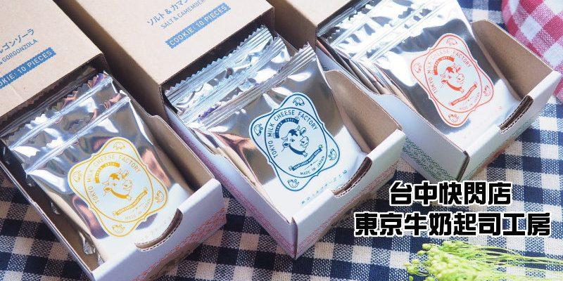 <台中甜點> 東京牛奶起司工房,日本超精緻的牛奶起司夾心餅乾,還有著復古紙盒包裝,台中也吃得到唷!(新光三越美食/台中伴手禮/乳酪蛋糕/邀約)