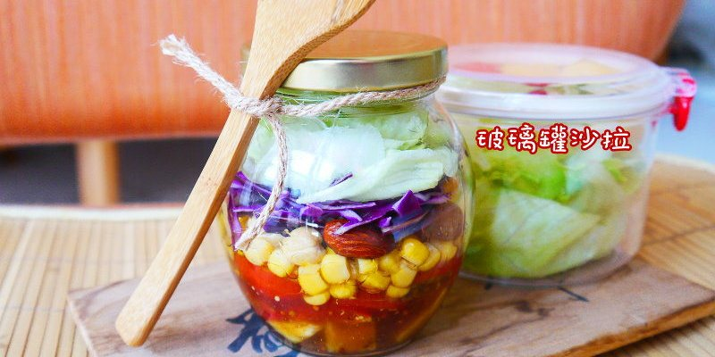 <食譜分享> 玻璃罐沙拉在家搖搖樂趣多,使用梅爾雷赫冷壓初榨橄欖油調配日式和風沙拉醬。(搖搖罐沙拉/玻璃罐沙拉)
