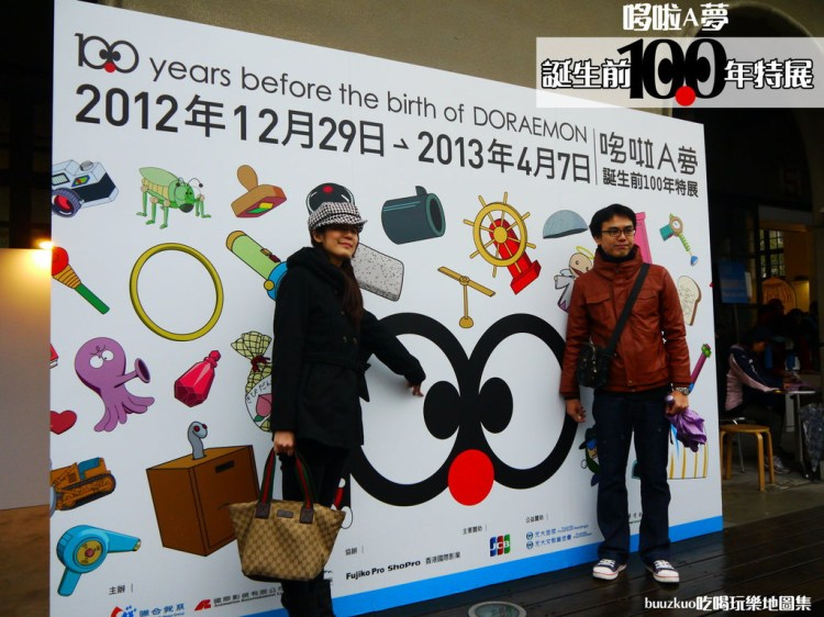 <遊玩 IN 台北> 一百隻哆啦A夢來囉!!!『哆啦A夢誕生前100年特展』(松山文創園區)