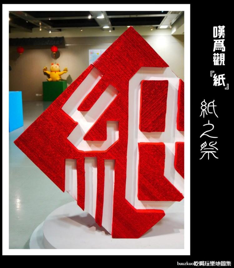 <遊玩 IN 台中> 嘆為觀『紙』,『紙之祭』巡迴展(台中新光三越)