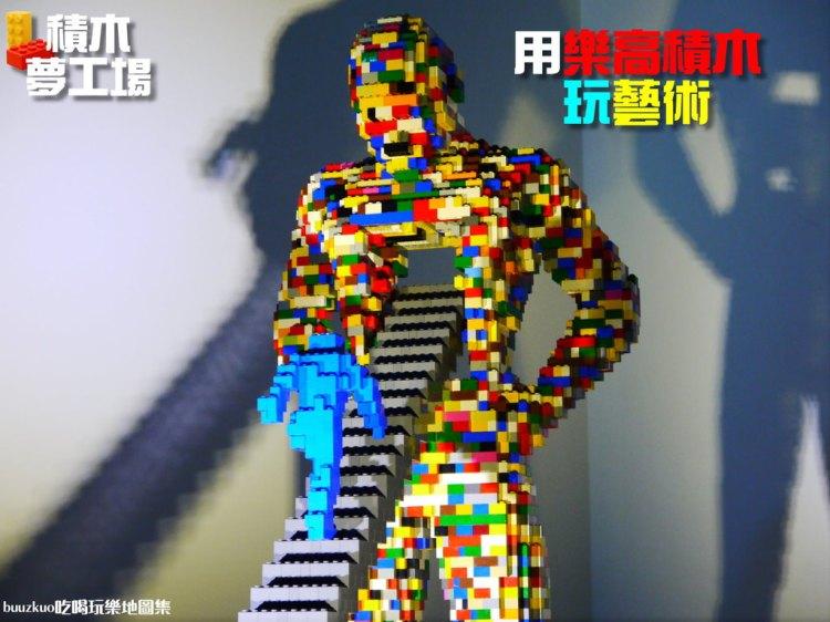 <遊玩 IN 台北> 用樂高積木玩藝術~『積木夢工場』(松山文創園區)