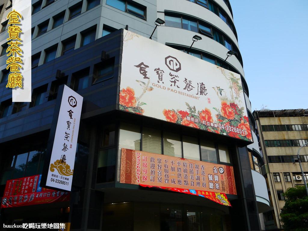新店新氣象,金寶茶餐廳(館前店) - 霸子。食樂拼圖