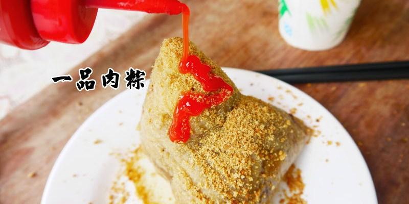<台中小吃> 一品肉粽,得過獎的招牌肉粽,吃起來有媽媽味!(台中肉粽/端午節肉粽/台中美食)