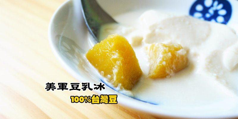 <台中冰品> 美軍豆乳冰,來一碗又香又濃的豆花,100%台灣黃豆製造!(台中豆漿/美術館商圈/美村路美食/台中豆花)