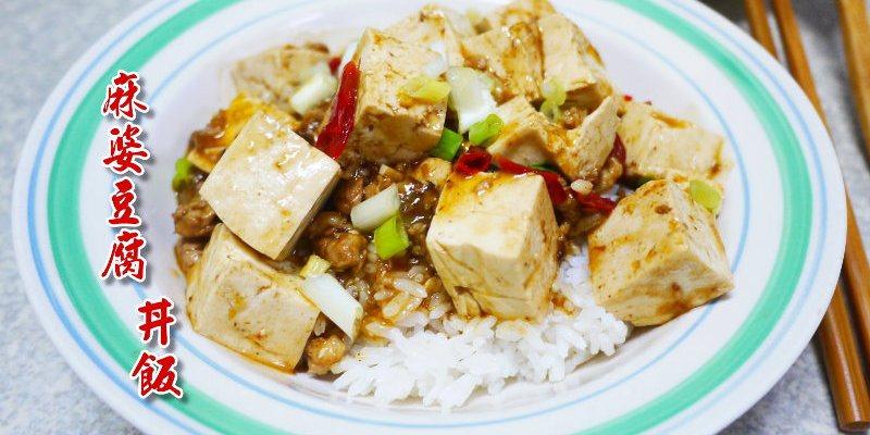 <食譜分享> 麻婆豆腐丼飯,使用天香麻辣醬代替辣豆瓣醬。