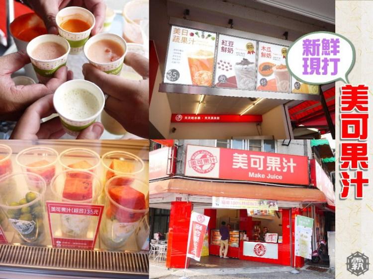 <嘉義˙試吃> 美可果汁,使用在地水果當日現切冷藏配送,喝得出果汁的原味 ~