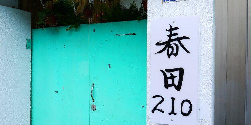 <台中下午茶> 春田210,門口有著日雜小庭院,日式抹茶鬆餅鬆綿好吃。(台中老房餐廳/美術館商圈美食/台中輕食/台中老房咖啡館)