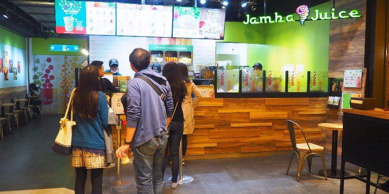 <台中飲料> Jamba Juice來自加州第一品牌的健康果昔,稠稠的口感,滿滿的蔬果味,多了些健康感!(新光三越美食/台中飲品/台中果汁/台中蔬果汁)