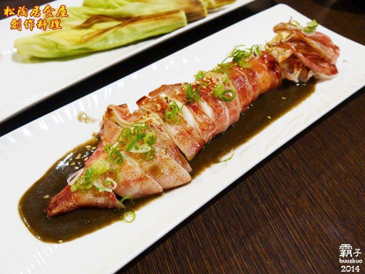 <台中˙食> 高雅的居酒屋,「松陶居食屋創作料理」有少見的烤魚串燒(魚串) ~